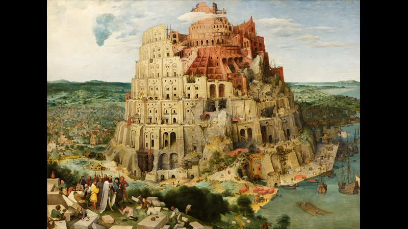 003. XX век. Вавилонская башня