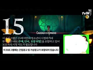 [FSG Baddest Females] Tale of the Nine Tailed | Сказание о Кумихо специальный выпуск (рус.саб)