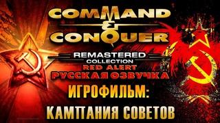 Command & Conquer Red Alert - Remastered: Игрофильм - Кампания Советов