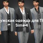 Мужская одежда для The Sims 4