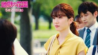 映画『地獄の花園』衝撃!本編冒頭ノーカット8分 2021年5月21日(金)公開