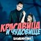 Бамбинтон - Красавица и чудовище (2017)