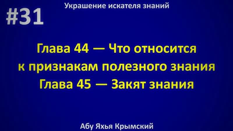 31 Украшение искателя знаний Абу Яхья Крымский
