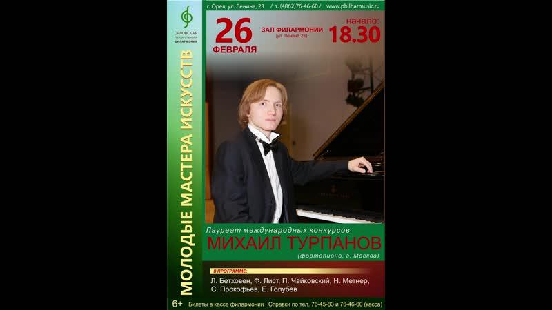 Завтра в орловской филармонии выступит Михаил Турпанов