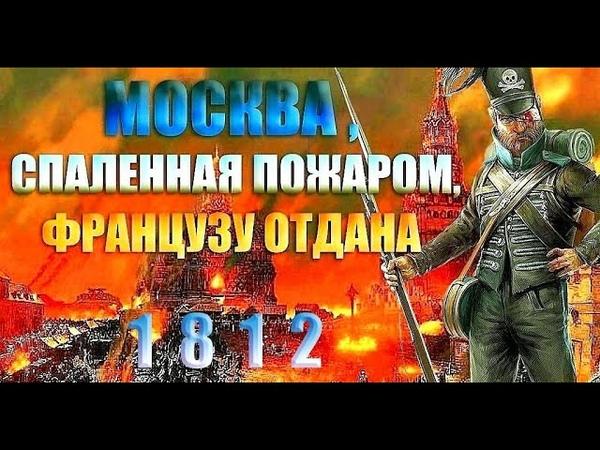 Бородинское сражение реконструкция Кто победил Battle of Borodino reconstruction