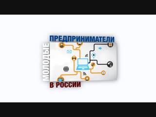 Молодые предприниматели в россии (часть 3)