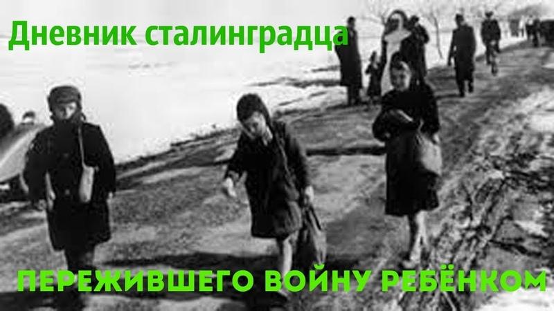 Дети Великой Отечественной Войны. Дневник сталинградца, пережившего войну ребенком