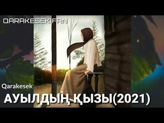 Qarakesek 2021 - АУЫЛДЫҢ ҚЫЗЫ(ТЕКСТ|КАРАОКЕ) Жаңа трек 2021 / Жаңа хит 2021