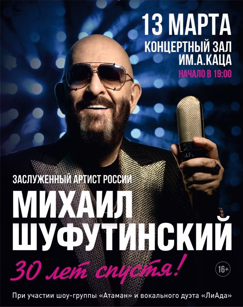 Афиша Новосибирск 13 марта / МИХАИЛ ШУФУТИНСКИЙ / Новосибирск