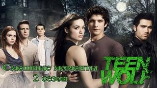 Волчонок (Teen Wolf) Смешные моменты 2 сезон 2 части