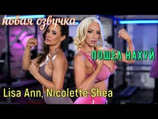 Lisa Ann, Nicolette Shea - Пошел Нахуй (big tits, anal, brazzers, sex, porno, milf инцест мамка озвучка перевод на русском)