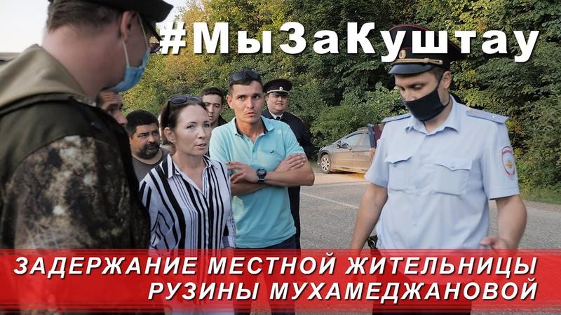 Задержание Рузины Мухамеджановой Arrest of Ruzina Mukhamedzhanova