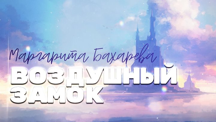 ВОЗДУШНЫЙ ЗАМОК Маргарита Бахарева