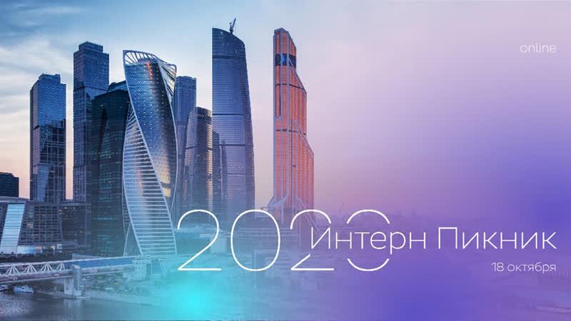 Интерн Пикник 2020 молодежное карьерное мероприятие.
