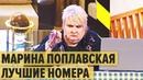 Марина Поплавская - ЛУЧШИЕ НОМЕРА - Годовщина МаринаСнами - Дизель Шоу 2020