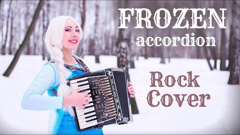 FROZEN Холодное Сердце ACCORDION ROCK COVER аккордеонистка Let It Go ЭЛЬЗА рок кавер GIRL