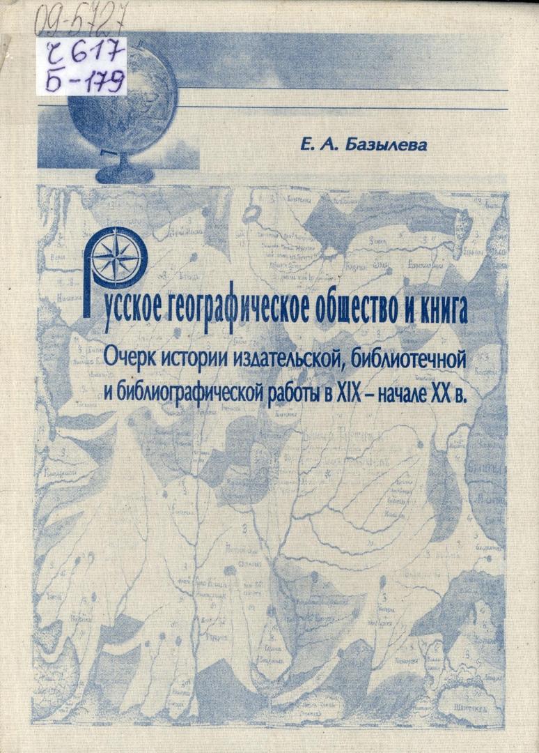 «Вкус и любовь к географии», изображение №1