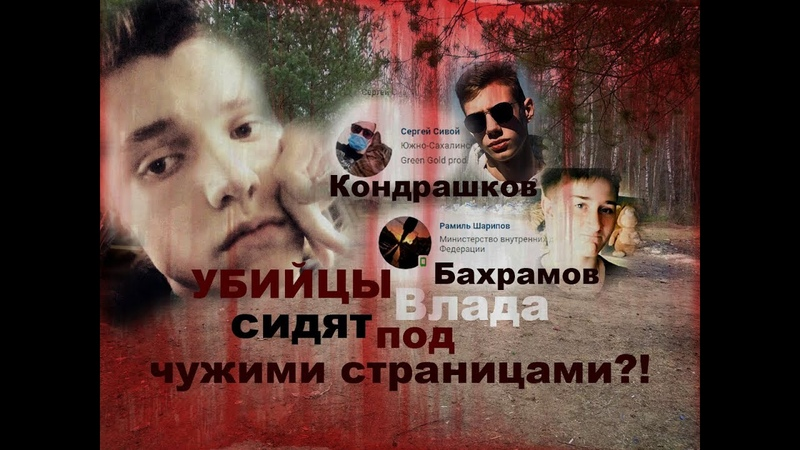 💥Срочно💥 Бахрамов и Кондрашков прикрывались кличками📣 Влад Бахов Последние новости