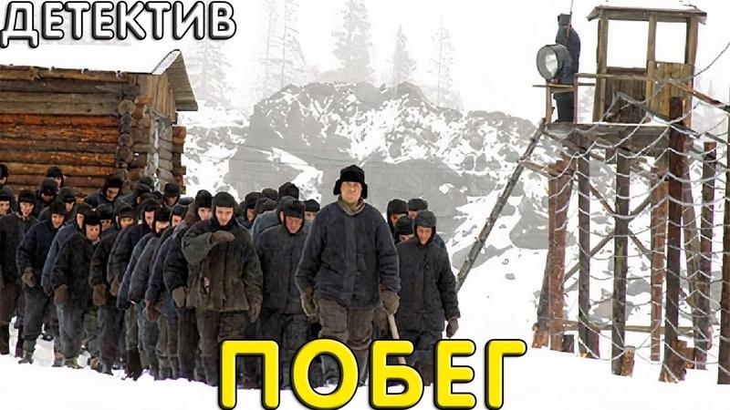 Интересный фильм про побег заключенных Авторитет Гончие Русские детективы