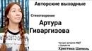 Оля Артур Гиваргизов. Читает актриса МДТ г.Тольятти Христина Шепель