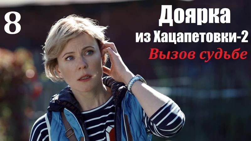 Сериал Доярка из Хацапетовки 2 8 серия Вызов судьбе 2009 мелодрама