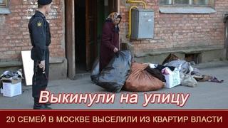 В Москве десятки семей из ведомственных домов внезапно оказались на улице