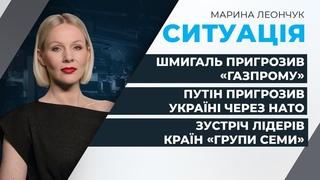 Шмигаль пригрозив «Газпрому» через «Північний потік» / Путін пригрозив Україні через НАТО   СИТУАЦІЯ
