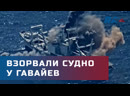 Американские военные 4 ракетами затопили корабль у Гавайев