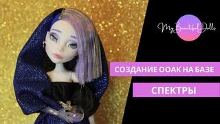 Перевоплощение Спектры OOAK Spectra  - Перерисовка куклы Monster High от My Beautiful Dolls