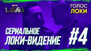 Сериал Локи| ОБЗОР СЕРИИ #4 ( Loki series episode 4 )