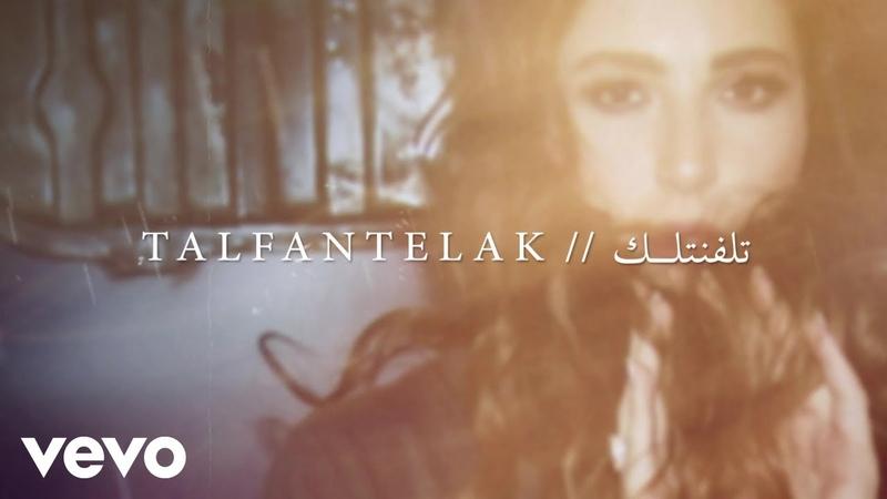 Abeer Nehme Talfantelak Lyric Video عبير نعمة تلفنتلك