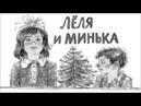 Аудиосказка Лёля и Минька. Все рассказы в одном месте. Михаил Зощенко.