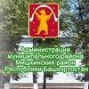 Администрация  Мишкинского района