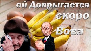 Путин скоро Допрыгается, Цены на продукты это Потолок пробитого Дна