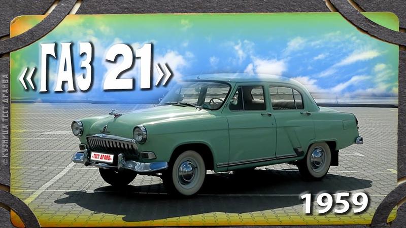 Последняя Волга с оленем. ГАЗ 21 вторая серия. 1959-го года.