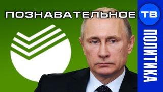 Зачем Путин купил Сбербанк? (Артём Войтенков)