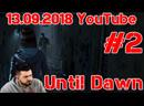 Hard Play ● 13.09.2017 ● YouTube серия ● Until Dawn (2)