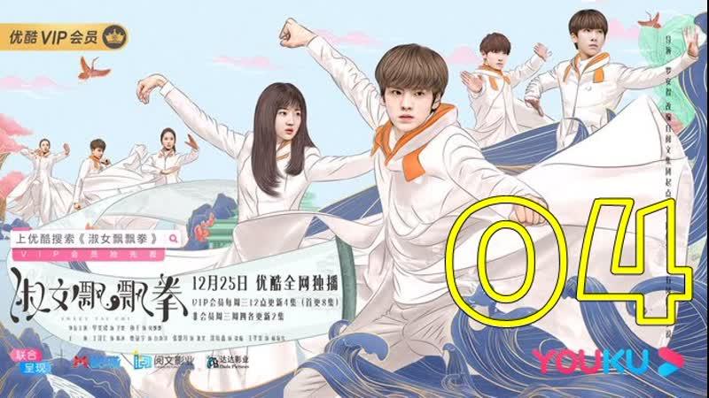 Озвучка 4 24 Леди трепетный кулак 2019 Sweet Tai Chi