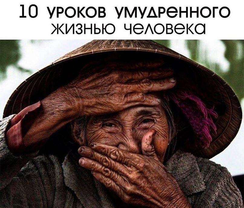 10 уроков умудренного жизнью человека