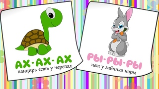 🧠 Чистоговорки, бормоталки, логопедические карточки для детей. Развитие речи у малышей. Сборник