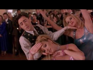 """""""роми и мишель на встрече выпускников/romy and michele's high school reunion"""", 1997 (сцена танца)"""