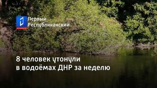 8 человек утонули в водоёмах ДНР за неделю