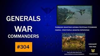 Лазерный против лазерного, поиск лучшей тактики для старта, Generals War Commanders  #304