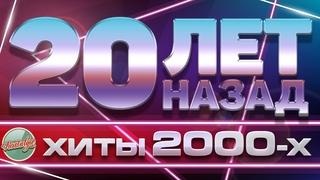 ЗОЛОТЫЕ ХИТЫ ХИТЫ 2000-Х ✬ 20 ЛЕТ НАЗАД ✬ ЛЮБИМЫЕ ПЕСНИ НУЛЕВЫХ ✬