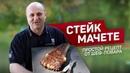 Мачете СТЕЙК на мангале от шеф повара Ильи Лазерсона