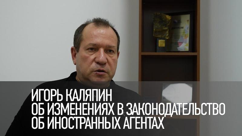 Игорь Каляпин об изменениях в законодательство об иностранных агентах