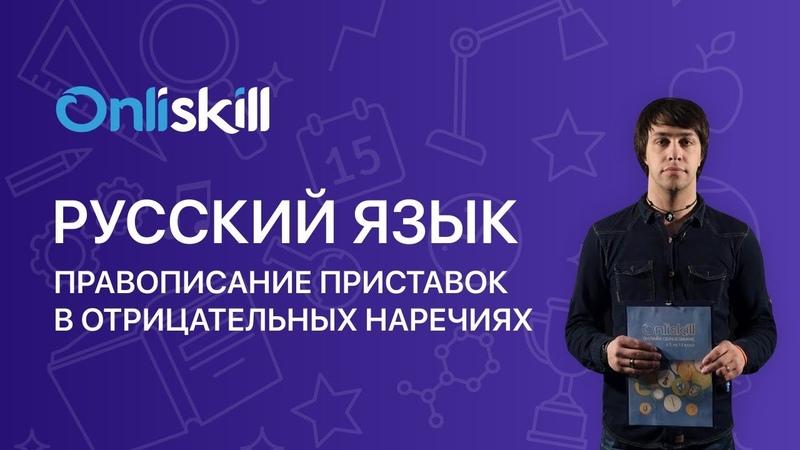 Русский язык 7 класс Правописание приставок в отрицательных наречиях