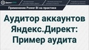 Аудитор Яндекс.Директ Пример бесплатного аудита