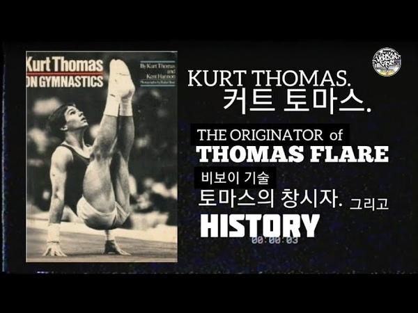 토마스의 창시자 Kurt Thomas 커트 토마스 그리고 파워무브의 대표적 기술 Thomas Flare의 도 51