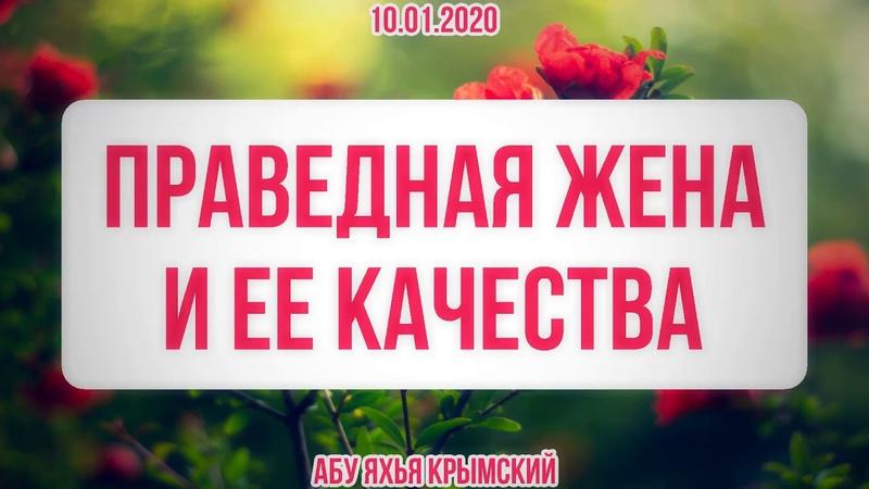 Праведная жена Пятничная проповедь 10 01 2020 Абу Яхья Крымский